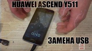 HUAWEI Ascend Y511 разбор и замена гнезда USB