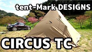 tent-MarkDESIGNSCIRCUSTC設営と各部の詳細