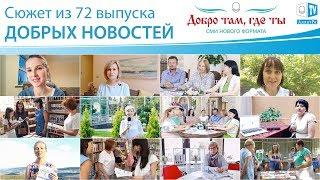 Международный проект МОД АЛЛАТРА Газета