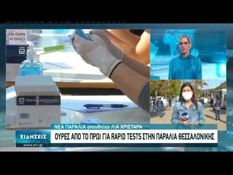 Θεσσαλονίκη: Ουρές  για rapid test στην Παραλία Θεσσαλονίκης | 29/10/2020 | ΕΡΤ
