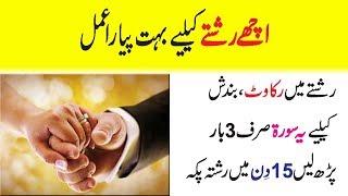 surah rehman ka wazifa for marriage - Kênh video giải trí