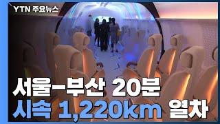 시속 1,220km...열차 진화의 끝판왕 '하이퍼루프' / YTN