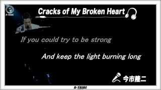 歌詞付CracksOfMyBrokenHeart-今市隆二Lyrics