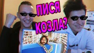 Реакция на клип Филипп Киркоров и Николай Басков - Извинение за Ibiza (Kanye West & Lil Pump parody)