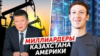 Сравнение Миллиардеров Казахстана и США