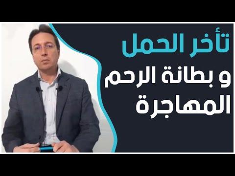 الدكتور أحمد السخيري أخصائي أمراض النساء والتوليد