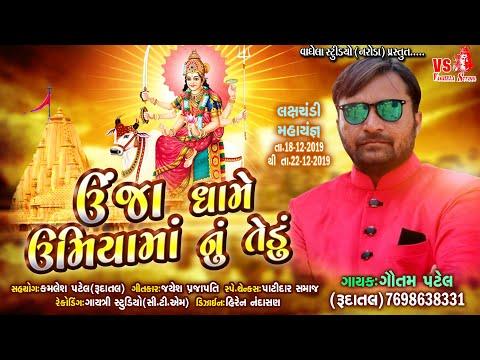 Unja Dhame Umiya Maa Nu Tedu | Gautam Patel | Unja Umiya Maa Special Song | Vaghela Studio