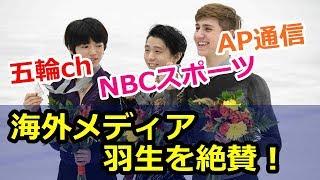 羽生結弦オリンピックチャンピオンの強さで格の違いを見せつける!ゆづのオータムクラシックでの優勝を海外メディアが続々報道!!#yuzuruhanyu