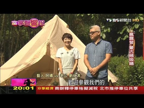 阿嬌夫妻成露營達人 戶外野炊得防蚊 享受自然