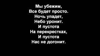 Nas ne dogonyat/ Not gonna get us (Tatu) Russian Lyrics