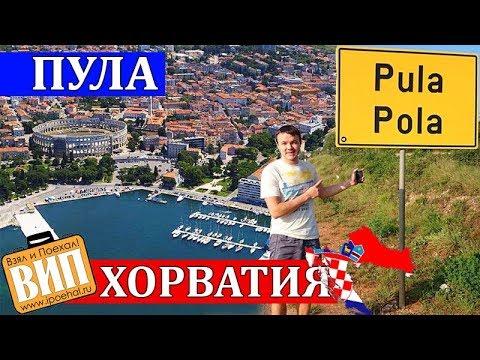 Пула, Хорватия. Пляжи, море, жилье, цены, Арена, храмы, достопримечательности