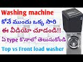 what is the best washing machines in india how to choose washing machine for home in telugu