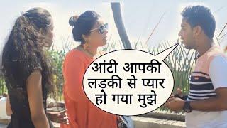 Aunty Aapki Ladki Se Pyar Ho Gya Prank On Aunty Daughter By Desi Boy With Twist Epic Reaction