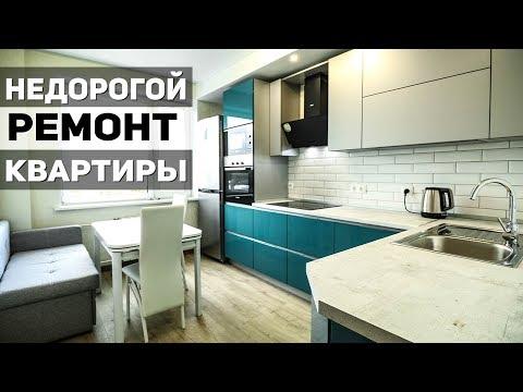 НЕДОРОГОЙ РЕМОНТ однокомнатной квартиры 40 м2   Обзор и решения