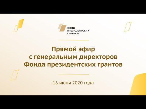 Прямой эфир с генеральным директором Фонда президентских грантов