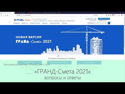 """ПК """"ГРАНД-Смета 2021"""". Вопросы и ответы"""