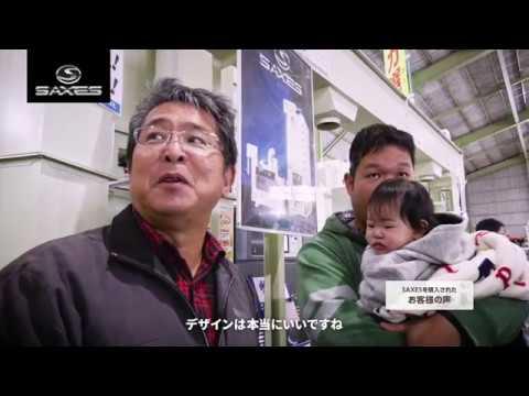 SAXES「展示会レポート」【福岡県久留米市】