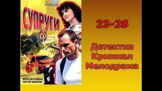 Сериал Супруги 23-28 серия Детектив,Криминал,Мелодрама