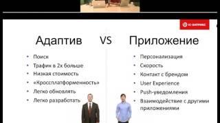 1С Битрикс: Мобильное Приложение практический вебинар