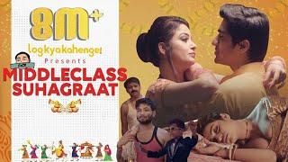 Middle Class Suhag Raat ft. Shreya Singh & Keshav  || मिडल क्लास में सुहागरात || Log Kya Kahenge ||