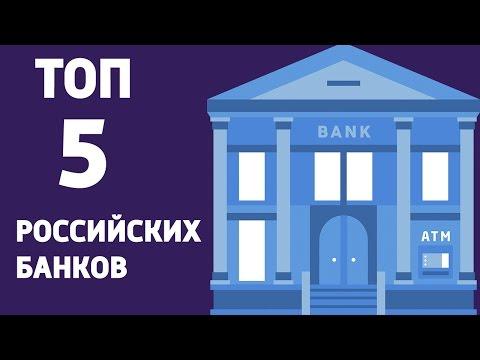 РЕЙТИНГ ТОП 5 - РОССИЙСКИЕ БАНКИ