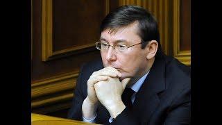 Луценко ганебно пішов у відставку!