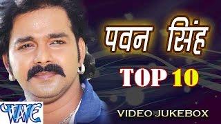 HD Pawan Singh Hit Songs || Vol 1 || Video Jukebox || Bhojpuri Hot Songs 2015 new
