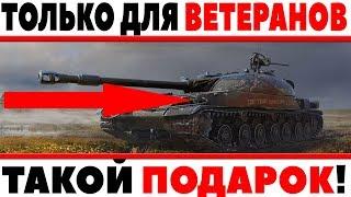 ПОДАРКИ ТОЛЬКО ДЛЯ ВЕТЕРАНОВ ИГРЫ WOT 2018! ВЫДАЕТСЯ ТЕМ КТО УЖЕ ДАВНО ИГРАЕТ В ТАНКИ World of Tanks