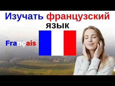 Изучать французский язык во сне ||| Самые важные французские фразы и слова |||  русский/французский