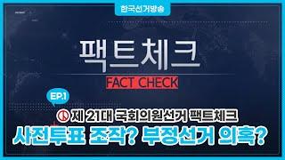 [제21대 국선 펙트체크] 사전투표 영상 캡쳐화면