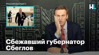 Сбежавший губернатор Сбеглов