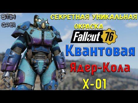 Fallout 76: Квантовая Ядер-Кола ➤ ГАЙД Секретная Окраска для X-01