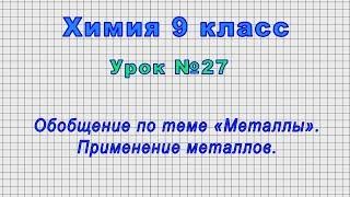 Химия 9 класс Урок 27 - Обобщение по теме Металлы. Применение металлов.