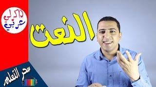 النعت فى 3 دقائق فقط ???? ذاكرلي عربي
