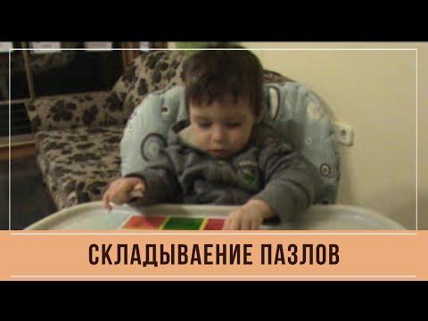 СКЛАДЫВАНИЕ ПАЗЛОВ ПОЛЕЗНО ДЛЯ ДЕТЕЙ. Никита, 1,8 лет