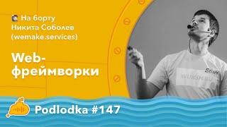 Podlodka #147 – Веб-фреймворки