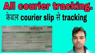 How to track any courier parcel. कोरियर tracking.