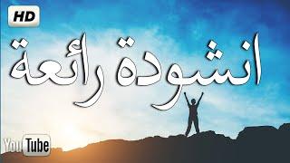تحميل اغاني قل للحبيب اجمل انشودة بصوت رائع إياد مهرة |اهديها الى كل مشتاق HD MP3