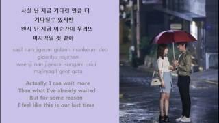 The Black Skirts – Wait More (기다린 만큼, 더) Lyrics Hangeul + Romanized + English