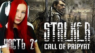 СТАЛКЕР ЗОВ ПРИПЯТИ ● МАКСИМАЛЬНАЯ СЛОЖНОСТЬ ● STALKER CALL OF PRIPYAT