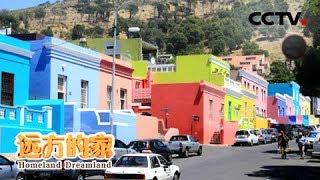 《远方的家》 一带一路(439)南非:探访彩色世界开普马来区  感受南非多元文化 20181127 | CCTV中文国际