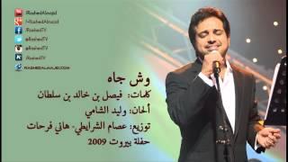تحميل و مشاهدة راشد الماجد - وش جاه (حفلة بيروت) | 2009 MP3