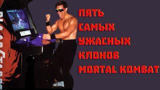 Пять самых ужасных клонов Mortal Kombat
