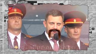 «Малороссия» в печали: куда, после позора, пропал Захарченко — Антизомби, 28.07.2017