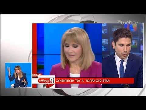 Α. Τσίπρας: Κινδυνολογεί ο κ. Μητσοτάκης για να συσπειρώσει τους ψηφοφόρους του | 25/06/2019 | ΕΡΤ