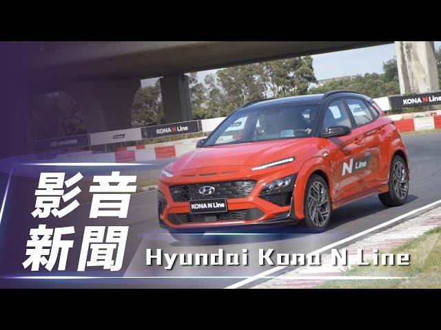 【影音新聞】 Hyundai Kona 動力升級、新增 N Line 車型 小改款正式亮相!【7Car小七車觀點】