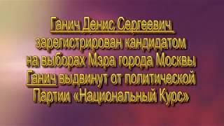 Ганич ДС - кандидат на выборах Мэра г. Москвы от политической Партии «Национальный Курс».
