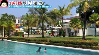 【布吉親子遊】Katathani Phuket Beach Resort⛱