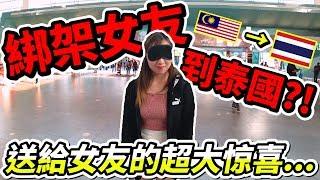 我把女友拐去泰国 ! 送给女友的超大惊喜... 【整搞Jasmine】
