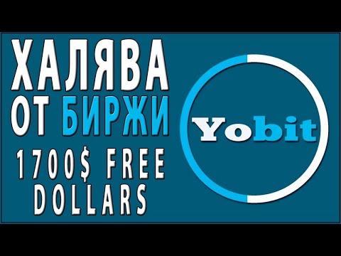 Бесплатные токены от биржи YoBit.1700 Free Dollars!!!